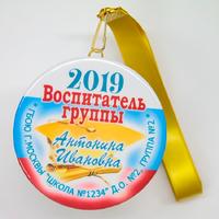 Закатная медаль на ленте выпускнику детского сада (артикул 821710757)