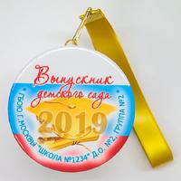 Закатная медаль на ленте выпускнику детского сада (артикул 822010760)