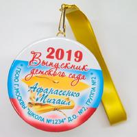 Медаль закатная  выпускнику детского сада (артикул 898411542)
