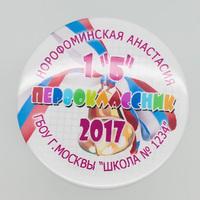 """Значок """"1 сентября"""""""