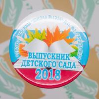 Значок выпускника детского сада. Арт. 070413