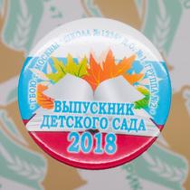 Значки выпускнику детского сада