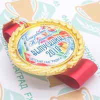 """Медаль премиум """"Выпускник детского сада"""" именые + лента на выбор, гравировка (артикул 65808518)"""