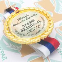 """Медаль премиум """"Выпускник детского сада"""" именые + лента на выбор, гравировка (артикул 65848522)"""