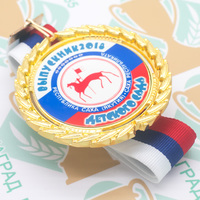 """Медаль премиум """"Выпускник детского сада"""" именые + лента на выбор, гравировка (артикул 65858523)"""