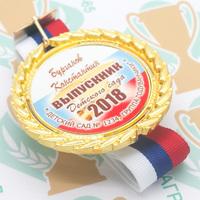 """Медаль премиум """"Выпускник детского сада"""" именые + лента на выбор, гравировка (артикул 65888526)"""
