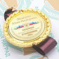"""Медаль премиум """"Выпускник детского сада"""" именые + лента на выбор, гравировка (артикул 65898527)"""