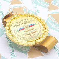 """Медаль премиум """"Выпускник детского сада"""" именые + лента на выбор, гравировка (артикул 65908528)"""