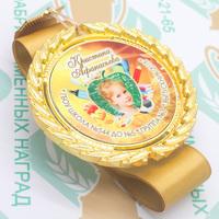 """Медаль премиум """"Выпускник детского сада"""" именые + лента на выбор, гравировка (артикул 69888926)"""