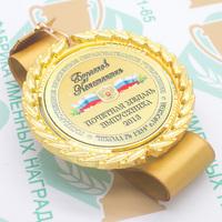 """Медаль премиум """"Выпускник детского сада"""" именые + лента на выбор, гравировка (артикул 65928530)"""