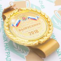 """Медаль премиум """"Выпускник детского сада"""" именые + лента на выбор, гравировка (артикул 65938531)"""