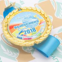 """Медаль премиум """"Выпускник детского сада"""" именые + лента на выбор, гравировка (артикул 65968534)"""