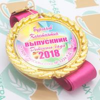 """Медаль премиум """"Выпускник детского сада"""" именые + лента на выбор, гравировка (артикул 65978535)"""