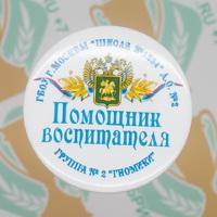 Значок выпускника детского сада. Арт. 381101