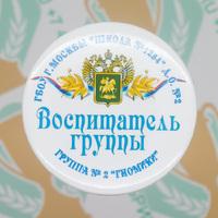 Значок выпускника детского сада. Арт. 332219