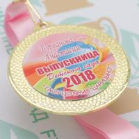 """Медаль """"Выпускник детского сада"""" (артикул 66208558)"""