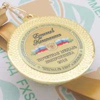 """Медаль """"Выпускник детского сада"""" (артикул 66298567)"""