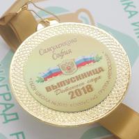 """Медаль """"Выпускник детского сада"""" (артикул 66318569)"""