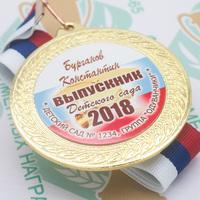 """Медаль """"Выпускник детского сада"""" (артикул 66528590)"""
