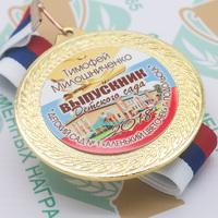"""Медаль """"Выпускник детского сада"""" (артикул 66578595)"""