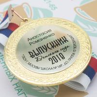"""Медаль """"Выпускник детского сада"""" (артикул 66618599)"""