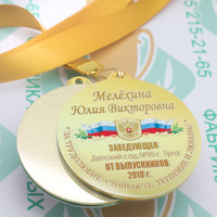 """Медаль металл. полноцв., тип """"Сендвич"""" (артикул 64848397)"""