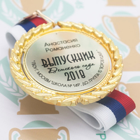 """Медаль премиум """"Выпускник детского сада"""" именые + лента на выбор, гравировка"""